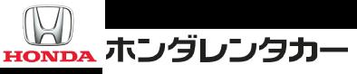 旭川のレンタカー ホンダレンタリース